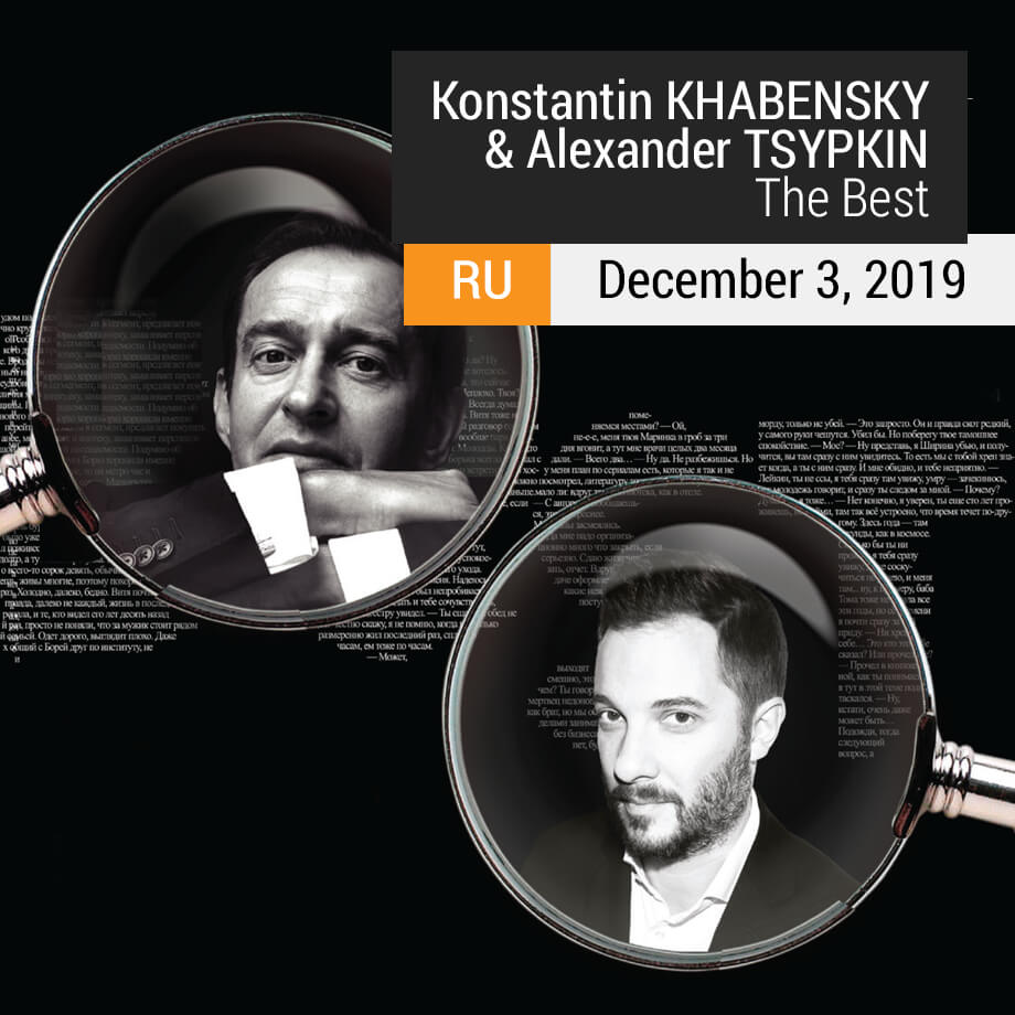 Konstantin KHABENSKY & Alexander TSYPKIN
