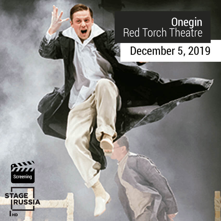 event-onegin-20191205