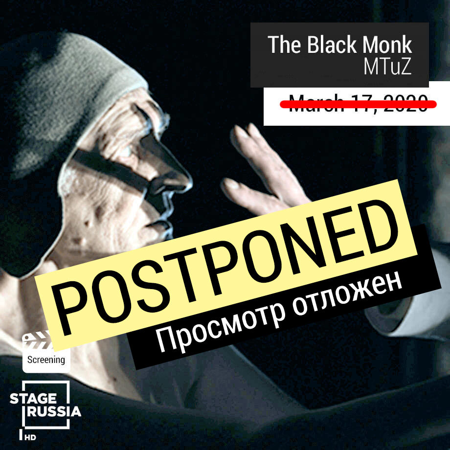 The Black Monk Postponed