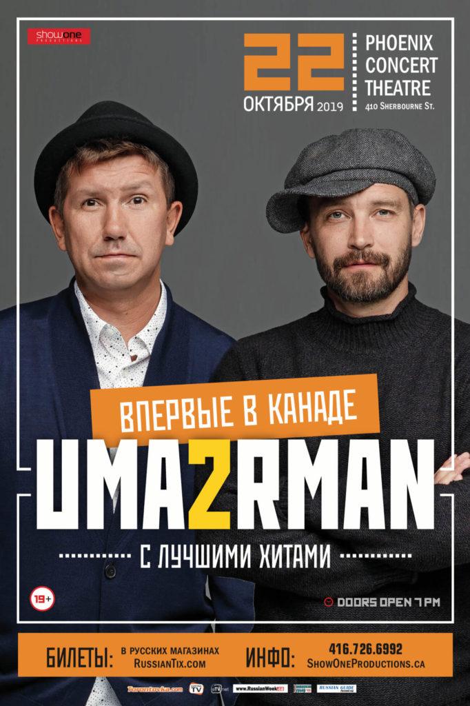 UMA2RMAN