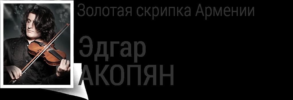akopyan