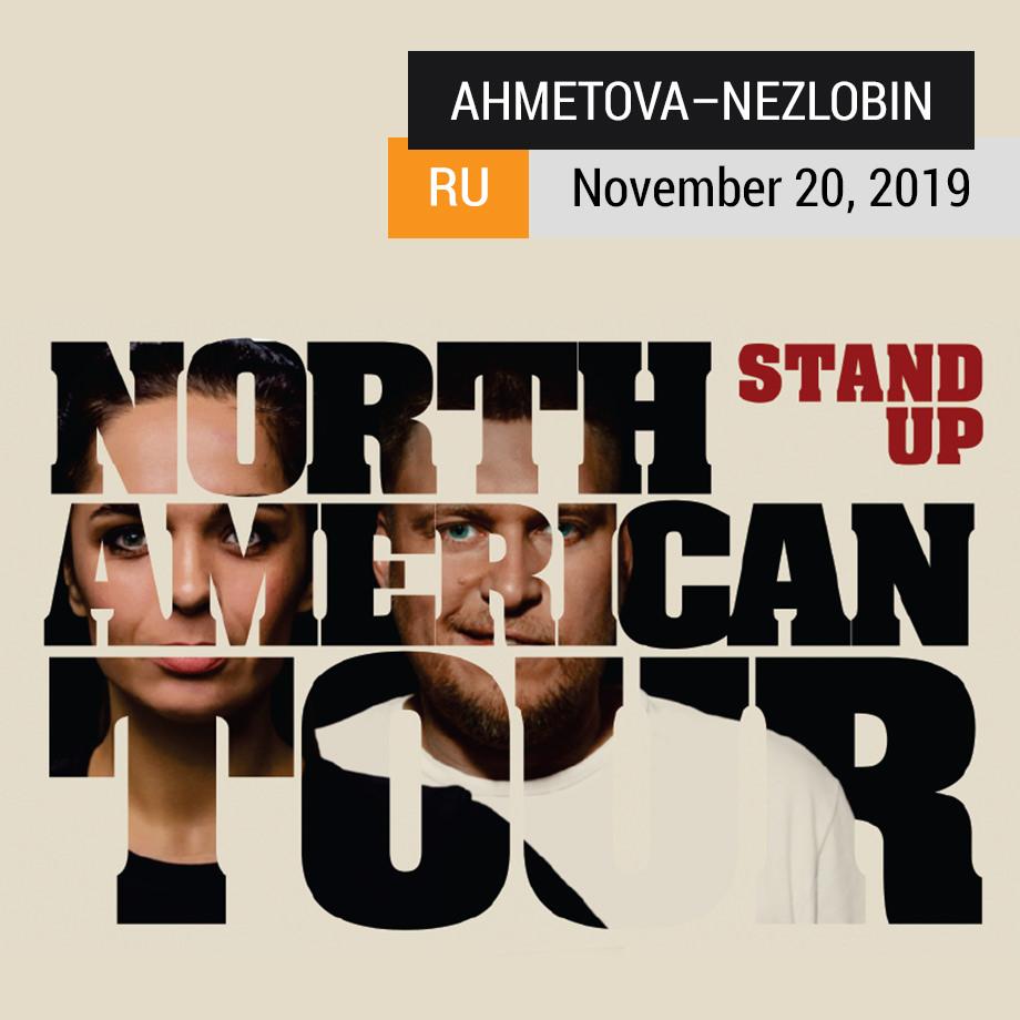 event-ahmetova-nezlobin-2019